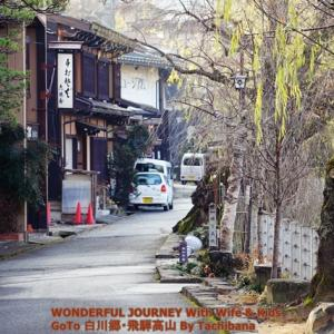 【GoToトラベル-第3弾】飛騨の小京都を散歩