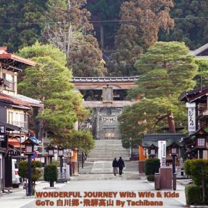 【GoToトラベル-第3弾】櫻山八幡宮にお参り
