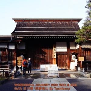 【GoToトラベル-第3弾】高山陣屋へ行く