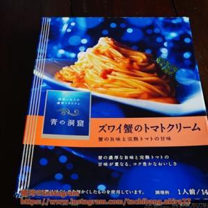 家で楽しむインスタント食『青の洞窟』ズワイ蟹のトマトクリーム