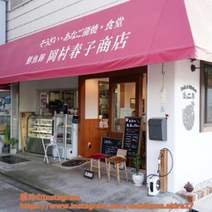 尾道 Deli & kitchen 魚春<岡村春子商店>☆彡日本の朝食