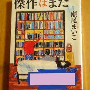 Read a book/「傑作はまだ」を読みました