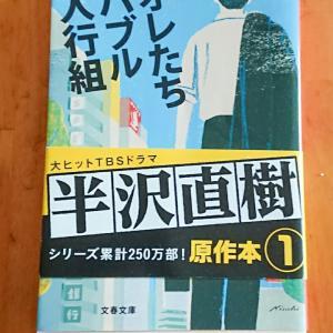 Read a book/半沢直樹の原作本「オレたちバブル入行組」を読みました