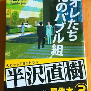 Read a book/「半沢直樹」原作本「オレたち花のバブル組」を読みました