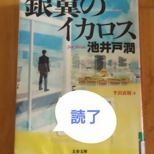 Read a book/「半沢直樹」「銀翼のイカロス」を読みました