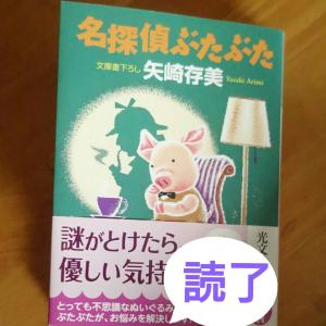 Read a book/「名探偵豚豚」を読みました