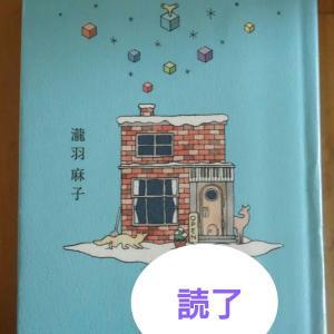 Read a book/「ありえないほどうるさいオルゴール店」を読みました