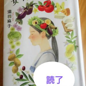 Read a book/「女神のサラダ」を読みました