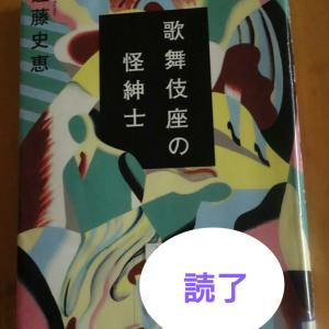 Read a book/「歌舞伎座の怪紳士」を読みました