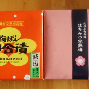 Umeboshi/梅干しを頂きました