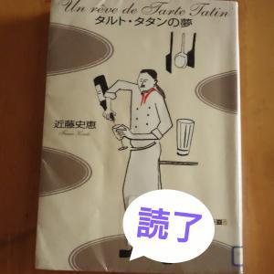 Read a book/「タルト・タタンの夢」を読みました