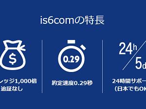 海外FX会社 is6comについて