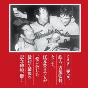 カープの歴史【カープ赤ヘル黄金時代】