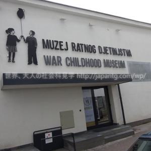 2019ボスニア・ヘルツェゴビナ④ オスマン帝国時代の匂いを残すサラエボの旧市街を歩き、「戦争の中の子ども博物館」に若干の違和感を感じた件