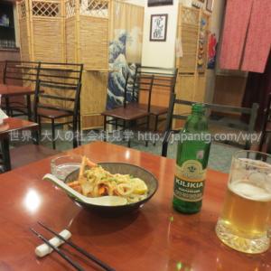 2018アルメニア2 エレバンで日本人が経営/調理する和食店「櫻田」に行き、おいしいかき揚げうどんなどをいただいた件