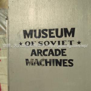 2018ロシア6 更にはソビエトアーケードゲーム博物館をしげしげと見学し、市内が見渡せる雀が丘ではモスクワ型暴走族と遭遇した件