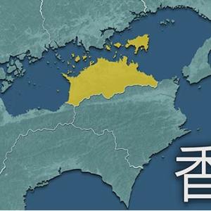 【最新】香川:コロナ感染者情報