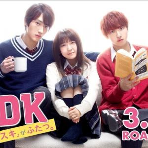 L♡DK ひとつ屋根の下、『スキ』がふたつ。映画 HD 恋愛映画フル2019
