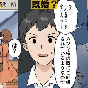 【漫画】彼女と婚姻届を提出しに行ったら、知らない女と既に入籍済みだった…?!俺は一体誰と結婚しちまったんだ…【スカッとする話】