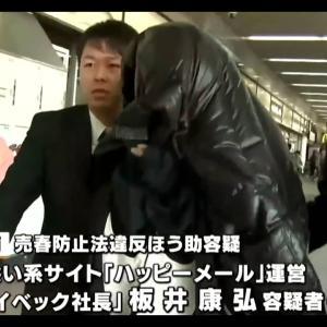 出会い系サイト「ハッピーメール」社長ら逮捕 会員数800万人国内最大  2015年11月30日