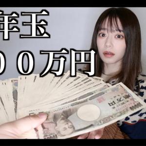 彼女にお年玉100万円を渡してみた。