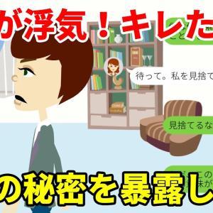【LINE】彼女が浮気→ショックになり彼女の秘密を○○に暴露した結果ww(スカッとするLINE)