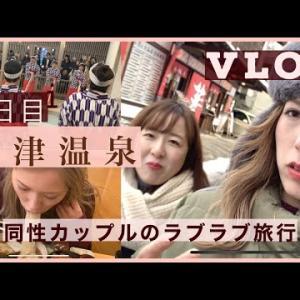 【草津温泉Vlog】同性カップルのゆったり温泉旅行の様子♡2日目!#057