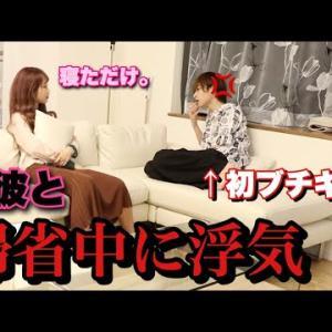 【ガチギレ】彼女が実家大阪に帰省中に元彼の家に泊まったと知った彼氏がブチギレてしまいました。