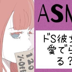 【ASMR】ドS彼女に愛でられる?  situation voice /Japanese