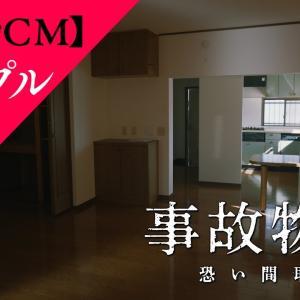映画『事故物件 恐い間取り』【15秒CM カップル編】8月28日(金)全国公開