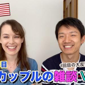 【全編日本語】結婚10年目の国際カップルの雑談 Vol.2 #国際結婚 #国際カップル #japanvlog