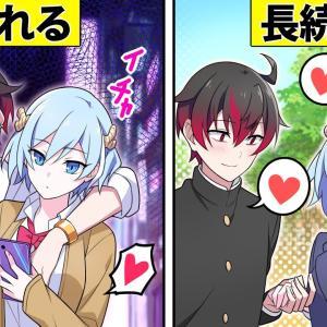 【アニメ】長続きするカップルとすぐに別れるカップルの違い【漫画】