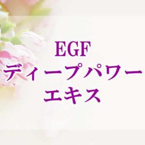 EGFディープパワーエキス原液美容液の使い方の口コミと効果