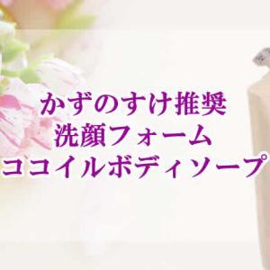 かずのすけ推奨の洗顔フォームのココイルボディソープの口コミ