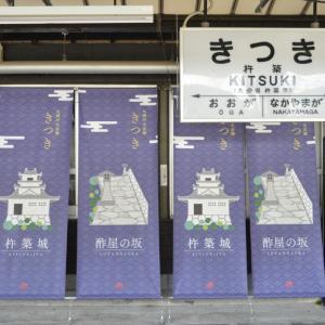 9/11~12 「HKT48九州7県ツアー ~大分、鉄道&グルメ旅~」 1日目 その2