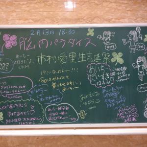 2/13 HKT48 研究生「脳内パラダイス」公演 市村愛里生誕祭