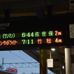 3/14 ダイヤ改正 ~YC1系営業運転開始~ その1