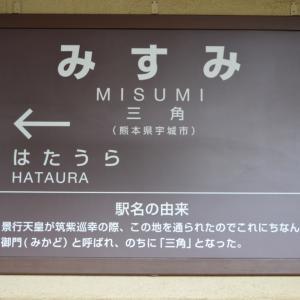 7/4 朝の熊本駅とA列車で行こう その6