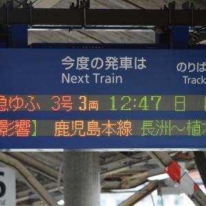 """7/12 """"日田""""行きの特急ゆふ その1"""
