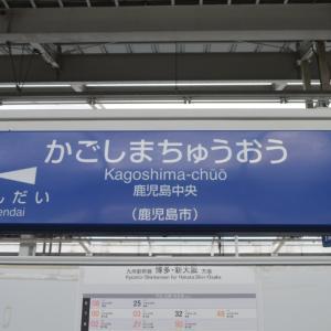 【みんなの九州プロジェクト】 9/12~13 「デジタルスタンプラリー」 鹿児島 その1