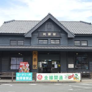 9/5 豊肥本線 阿蘇駅