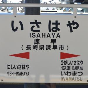 9/21~22 「HKT48&ピクサー 九州一周の旅!」 1日目 その1
