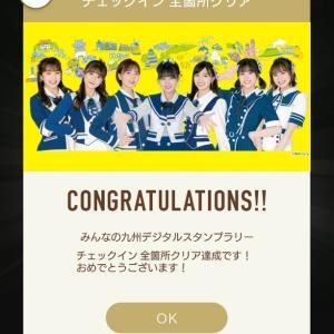 【みんなの九州プロジェクト】「みんなの九州 デジタルスタンプラリー」 全制覇!