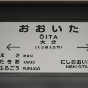 9/21~22 「HKT48&ピクサー 九州一周の旅!」 1日目 その6