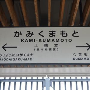 9/24 旅名人で熊本・福岡ぶらり旅 その4・終