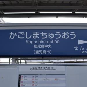 【もっと!みんなの九州プロジェクト】7/20~21 鹿児島中央駅と指宿のたまて箱 その1