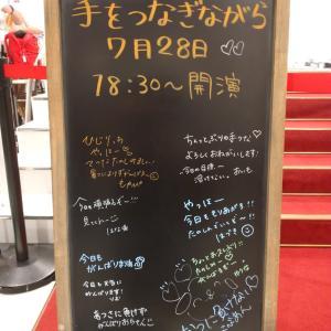 7/28 HKT48 チームTⅡ「手をつなぎながら」公演