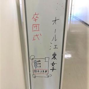オール江東女子2020 卒団式