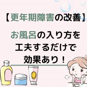 【更年期障害の改善】お風呂の入り方を工夫するだけで効果あり!