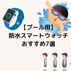 【2020年最新プール用】防水スマートウォッチのおすすめ7選(現役スイマー監修)
